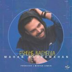 ماهان بهرام خان - عشق بچگیا