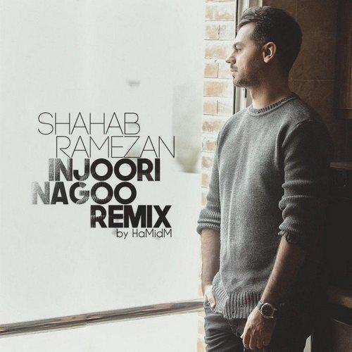 شهاب رمضان - اینجوری نگو (HaMidM Remix)