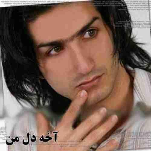 محسن یگانه - آخه دل من