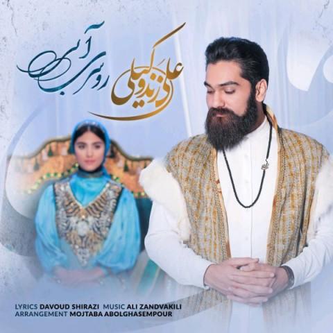 علی زند وکیلی - روسری آبی