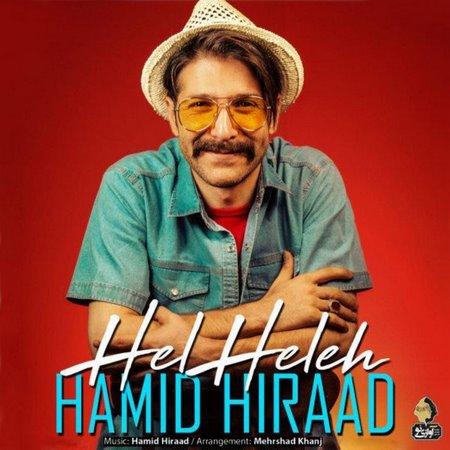 حمید هیراد - هل هله