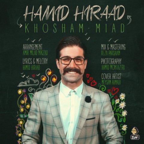 حمید هیراد - خوشم میاد