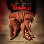 محسن چاوشی - حلالم کن