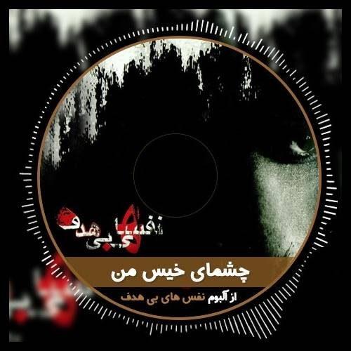 محسن یگانه - چشمهای خیس من