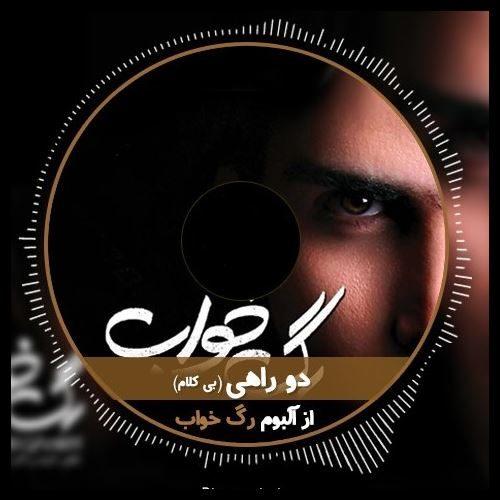 محسن یگانه - دوراهی (بیکلام)