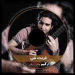 محسن یگانه - غربت من