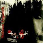 محسن یگانه - نفس های بی هدف