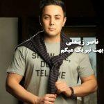 ناصر زینعلی - بهت تبریک میگم