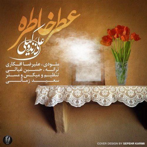 علی زند وکیلی - عطر خاطره