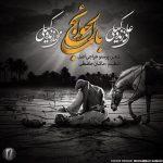 علی و محمد زند وکیلی - باب الحوائج