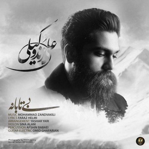 علی زند وکیلی - بی تابانه