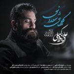 علی زند وکیلی - گل های شمعدانی