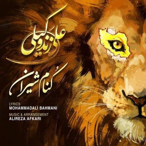 علی زند وکیلی - کنام شیران