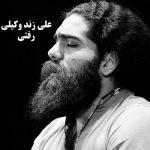 علی زند وکیلی - رفتی