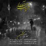 فریدون آسرایی - خداحافظ تهران