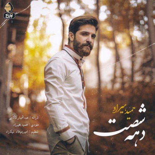 حمید هیراد - دهه 60