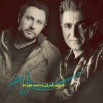 محمد علیزاده و فریدون آسرایی - سلام