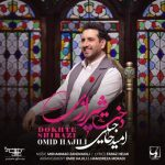 امید حاجیلی - دختر شیرازی