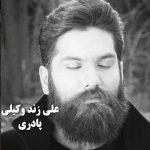 علی زند وکیلی - پادری