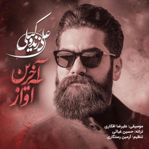 علی زند وکیلی - آخرین آواز