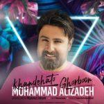 محمد علیزاده - خنده هاتو قربون