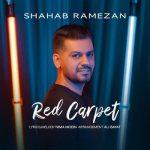 شهاب رمضان - فرش قرمز