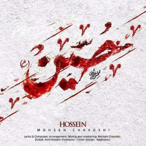 محسن چاوشی - حسین