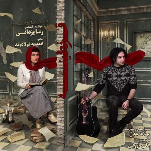رضا یزدانی - قرنطینه