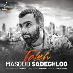 مسعود صادقلو - طالع