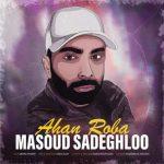 مسعود صادقلو - آهن ربا