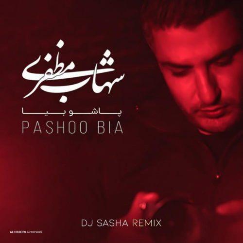 شهاب مظفری - پاشو بیا (Dj Sasha Remix)