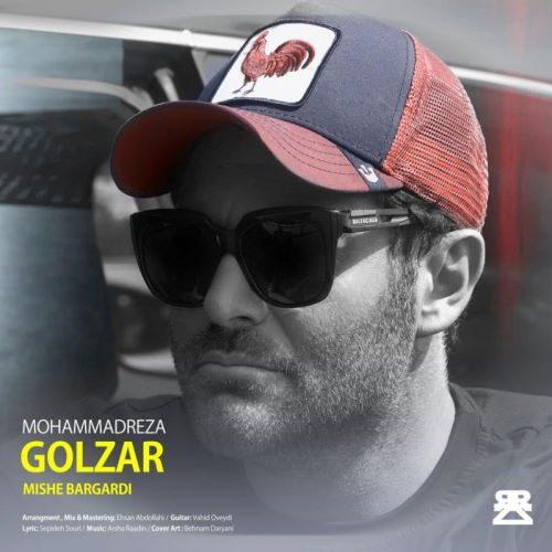 محمدرضا گلزار - میشه برگردی