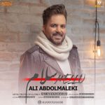 علی عبدالمالکی - سلام
