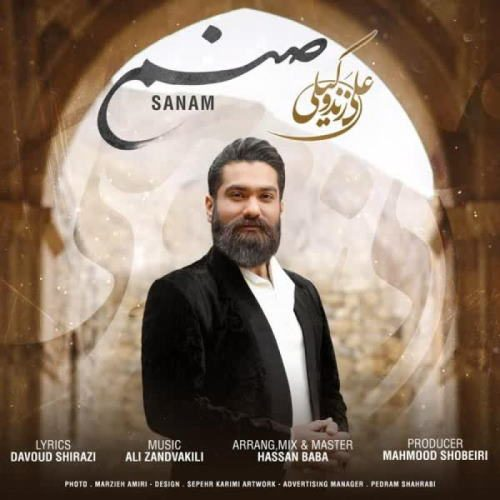 علی زند وکیلی - صنم