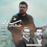 حامد همایون - شایعه