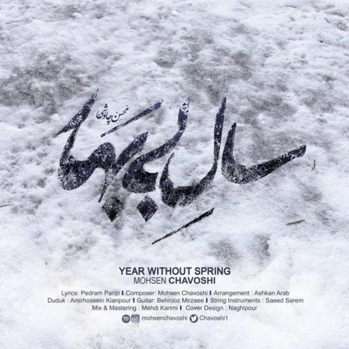 محسن چاوشی - سال بی بهار