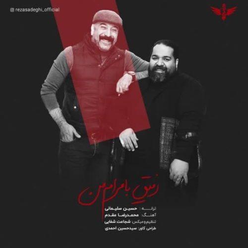 رضا صادقی - رفیق با مرام من