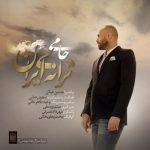 حمید حامی - ترانه ایران