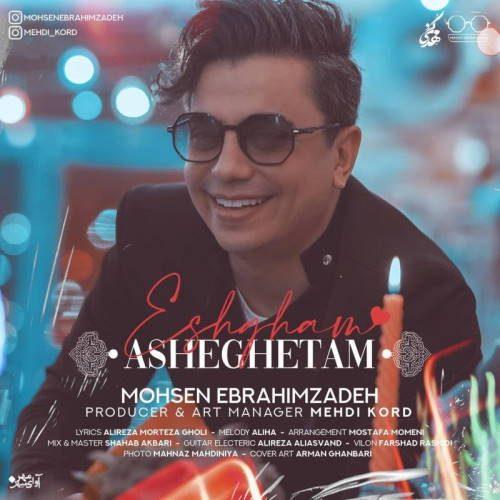 محسن ابراهیم زاده - عشقم عاشقتم