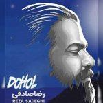 دانلود موزیک ویدیو رضا صادقی - دهل
