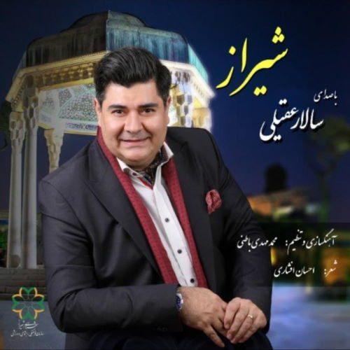 دانلود آهنگ سالار عقیلی - شیراز