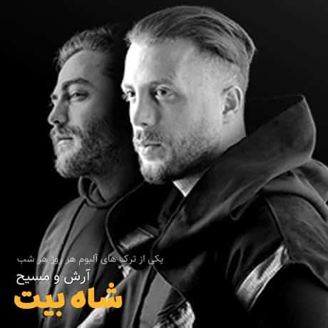 دانلود موزیک ویدیو مسیح و آرش شاه بیت