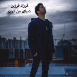 دانلود آهنگ فرزاد فرزین دنیای من ایران
