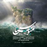 دانلود آهنگ منو بشناس چهل خواننده ایرانی